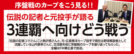 スペシャル対談 駒沢悟×山内泰幸