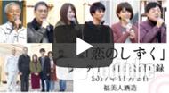 映画「恋のしずく」 公開収録