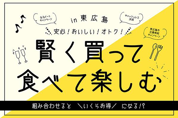 東広島で賢く買って食べて楽しむ