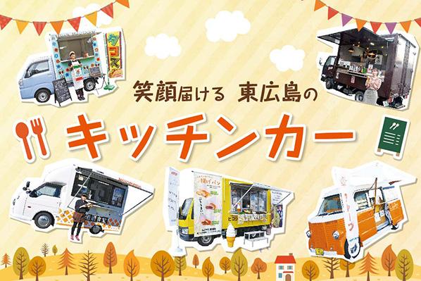 東広島のキッチンカー