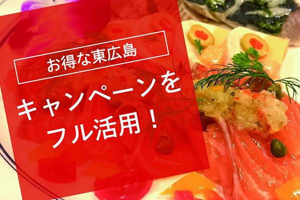 東広島のキャンペーンをフル活用
