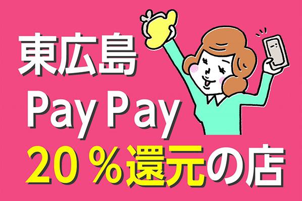 東広島のPayPay20%還元の店