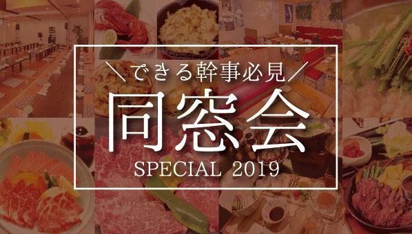 同窓会スペシャル2019