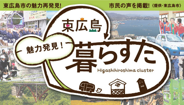 東広島 暮らすた