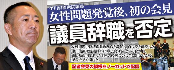 中川俊直衆院議員 議員辞職を否定