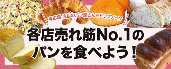 各店売れ筋No.1のパンを食べよう!