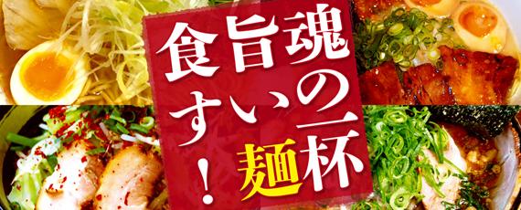 魂の一杯 旨い麺食す!