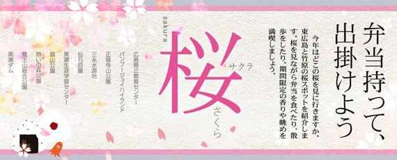 桜ガイド 弁当持って、出掛けよう
