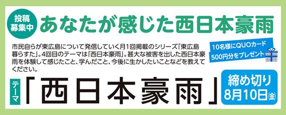 東広島暮らすた
