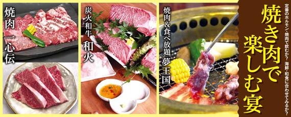 焼き肉で楽しむ宴