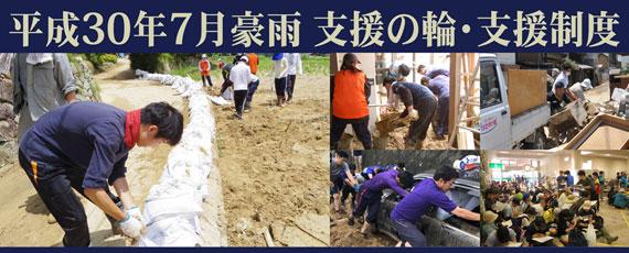 西日本を襲った平成30年7月豪雨
