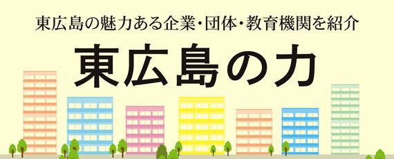 東広島の力