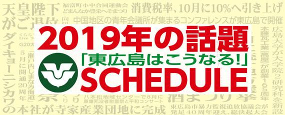2019 東広島はこうなる!!