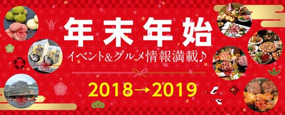 2018新春特集