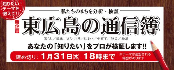「東広島の通信簿」アンケート