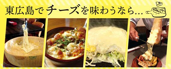 東広島でチーズを味わうなら