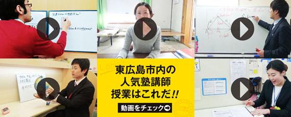 東広島市内の人気塾講師