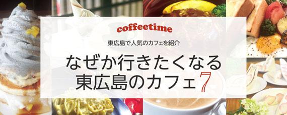 東広島で人気のカフェを紹介