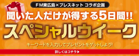 FM東広島 コラボ企画