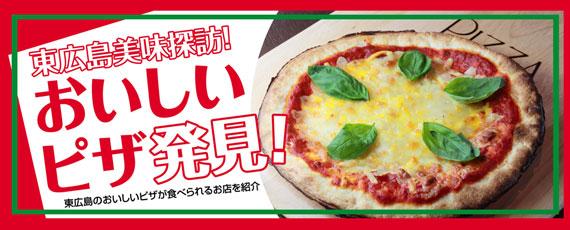 東広島美味探訪! おいしいピザ発見!