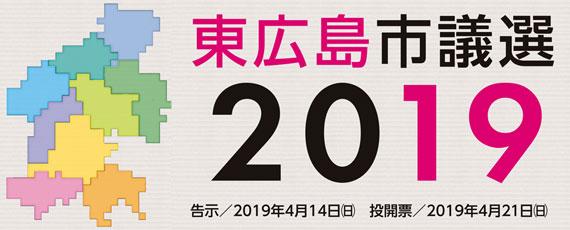 東広島市議選2019