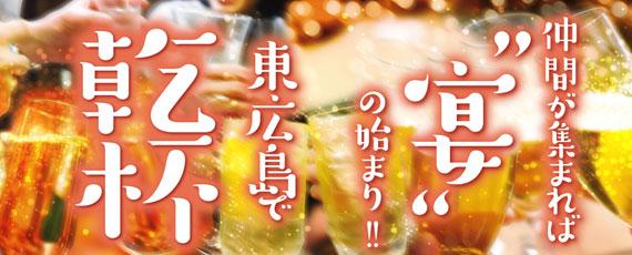 東広島で乾杯 仲間が集まれば宴の始まり!!