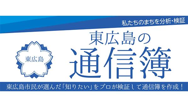 東広島の通信簿