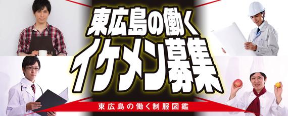 イケメン図鑑応募フォーム