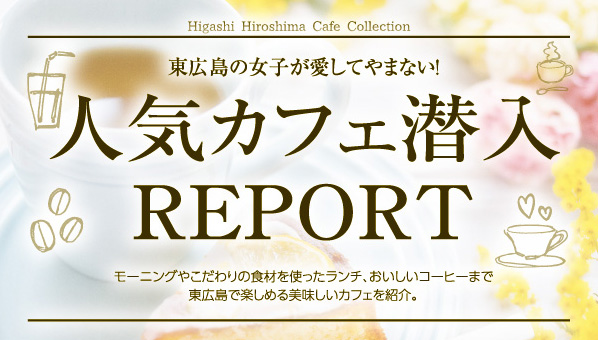 人気カフェ 潜入REPORT