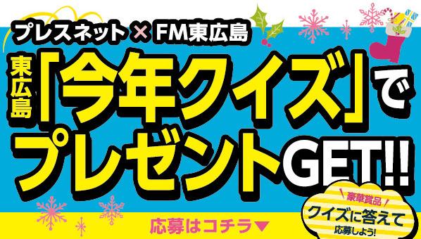 東広島「今年クイズ」
