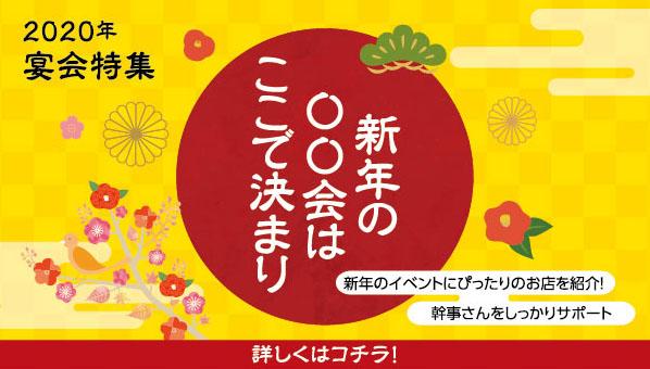 2020年宴会特集 新年の〇〇会はここで決まり!!