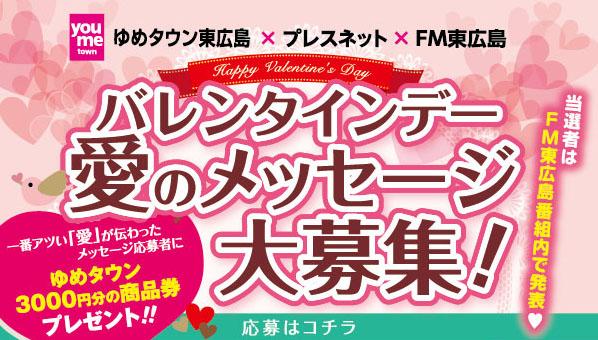 「バレンタインデー 愛のメッセージ」応募フォーム