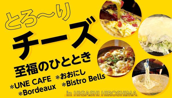 とろ〜りチーズで至福のひととき in 東広島