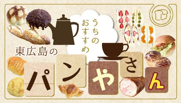 うちのおすすめ 東広島のパンやさん