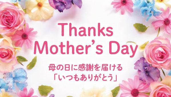 母の日に感謝を届ける