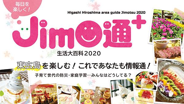 東広島 生活大百科2020