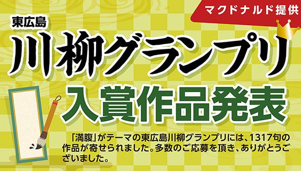 東広島 川柳グランプリ