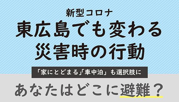 新型コロナ 東広島でも変わる災害時の行動