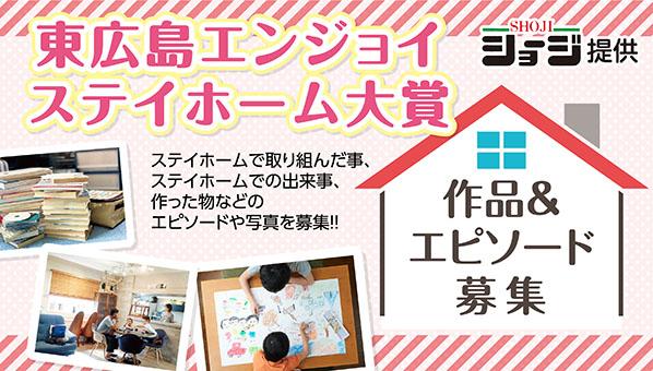 東広島エンジョイ★ステイホーム大賞 作品&エピソード募集
