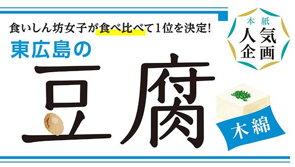 東広島の木綿豆腐 食いしん坊女子が食べ比べて1位を決定!